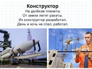 Конструктор На далёкие планеты От земли летят ракеты. Их конструктор разработ