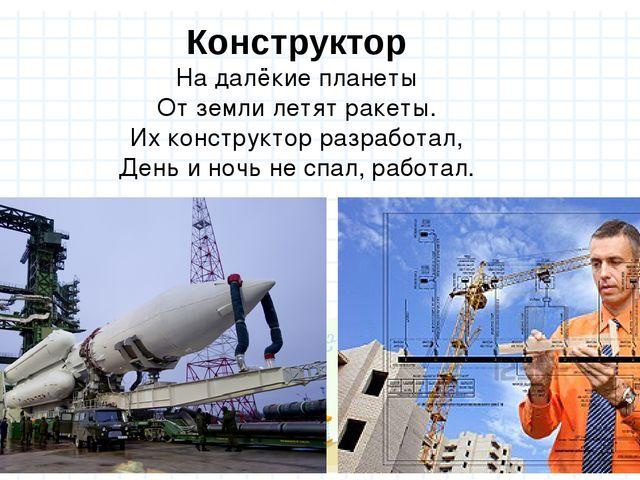 Конструктор На далёкие планеты От земли летят ракеты. Их конструктор разработ...