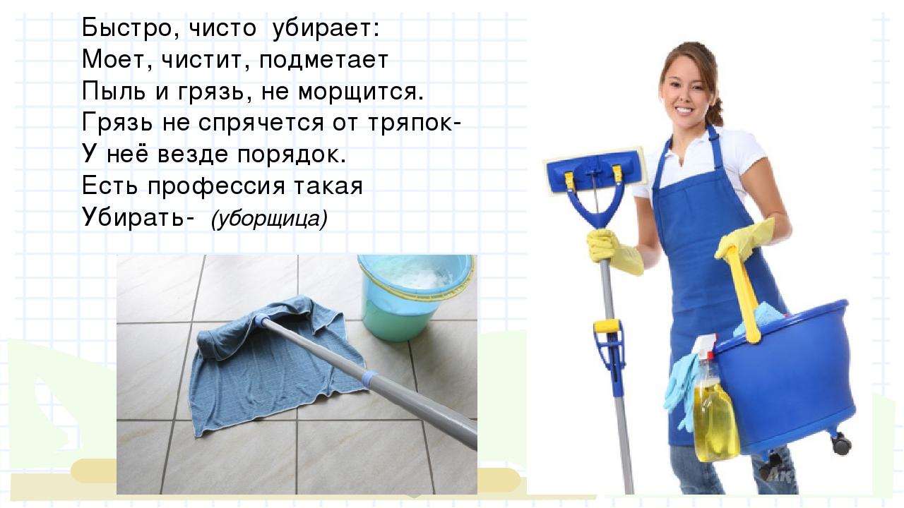 Быстро, чисто убирает: Моет, чистит, подметает Пыль и грязь, не морщится. Гр...