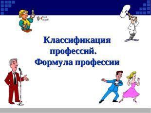 Классификация профессий. Формула профессии