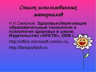 Список использованных материалов Н.К.Смирнов. Здоровьесберегающие образовател