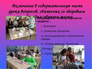 На уроках в 5-7 классах изучаются разделы : I. Кулинария. II. Домашнее рукоде