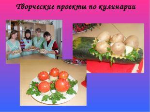 Творческие проекты по кулинарии