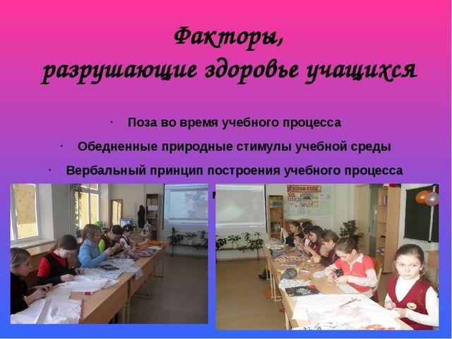 Факторы, разрушающие здоровье учащихся Поза во время учебного процесса Обедне...