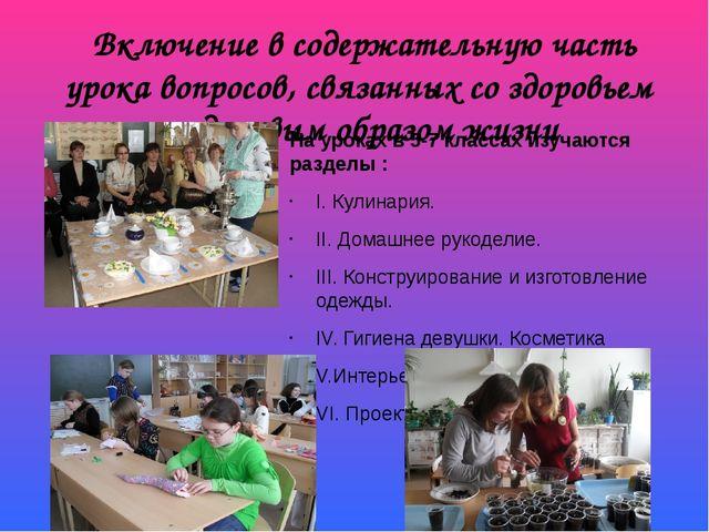 На уроках в 5-7 классах изучаются разделы : I. Кулинария. II. Домашнее рукоде...