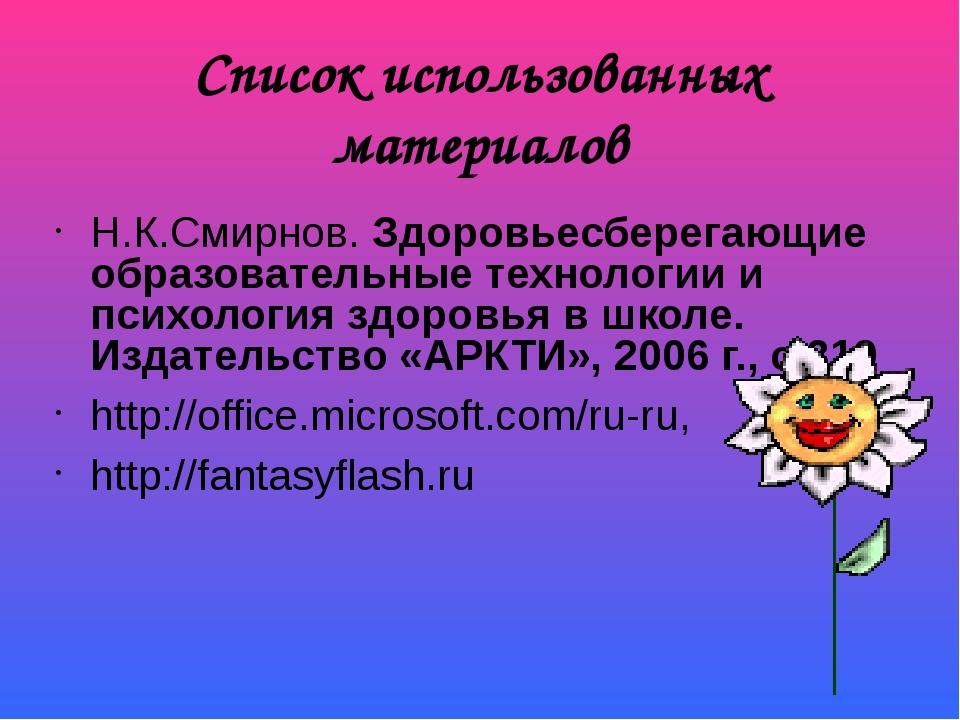 Список использованных материалов Н.К.Смирнов. Здоровьесберегающие образовател...