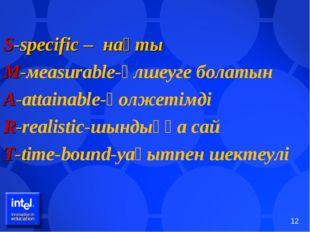 S-specific – нақты М-мeasurable-өлшеуге болатын А-аttainable-қолжетімді R-re