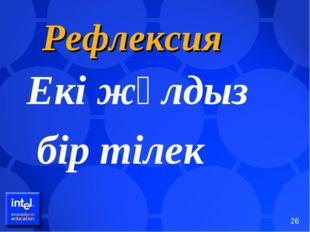 Рефлексия Екі жұлдыз бір тілек *