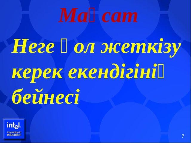 Мақсат Неге қол жеткізу керек екендігінің бейнесі *