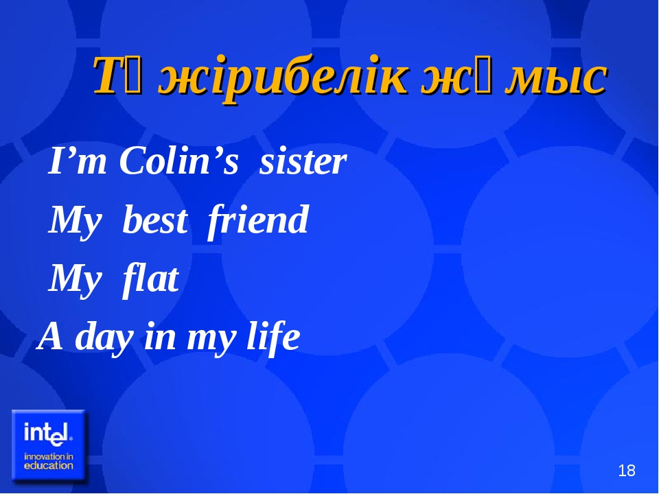 Тәжірибелік жұмыс I'm Colin's sister My best friend My flat A day in my life *