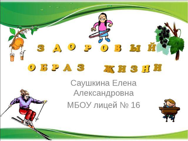 Саушкина Елена Александровна МБОУ лицей № 16