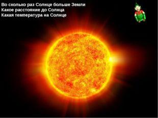 Во сколько раз Солнце больше Земли Какое расстояние до Солнца Какая температ