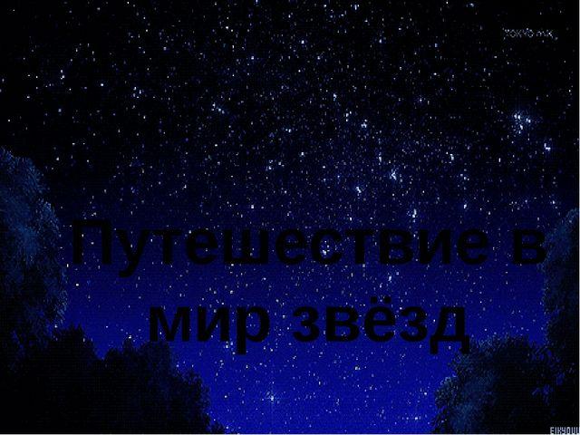 Путешествие в мир звёзд