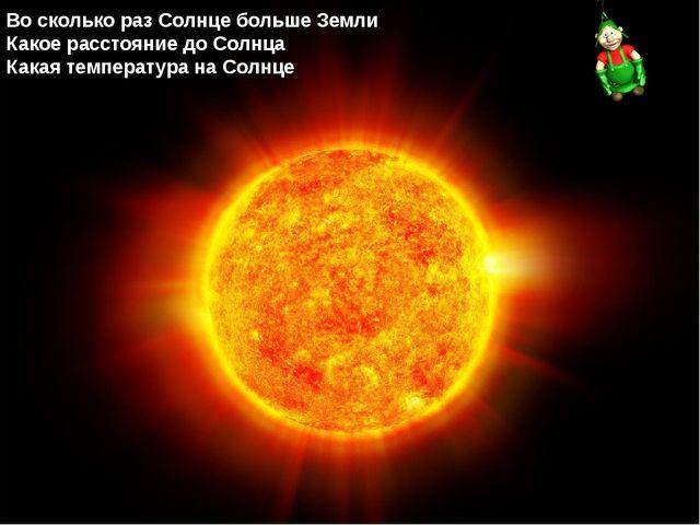 Во сколько раз Солнце больше Земли Какое расстояние до Солнца Какая температ...
