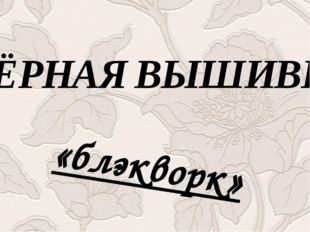 ЧЁРНАЯ ВЫШИВКА «блэкворк»