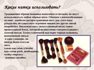 Какие нитки использовать? Традиционно чёрная вышивка выполняется шелком, но м