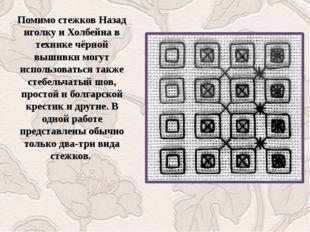 Помимо стежков Назад иголку и Холбейна в технике чёрной вышивки могут использ