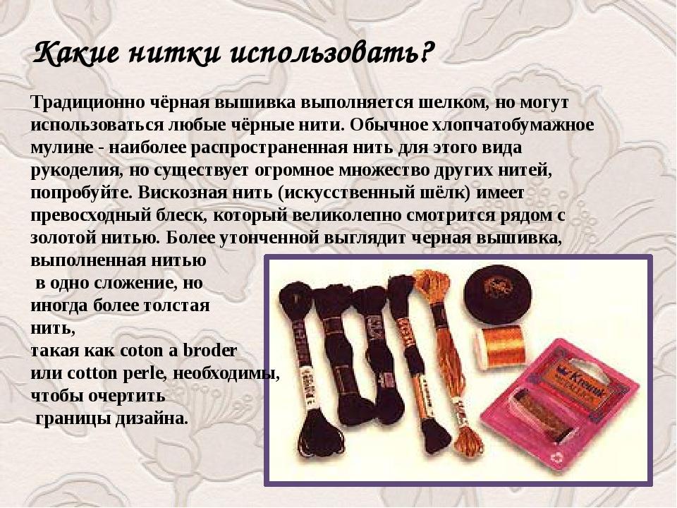 Какие нитки использовать? Традиционно чёрная вышивка выполняется шелком, но м...