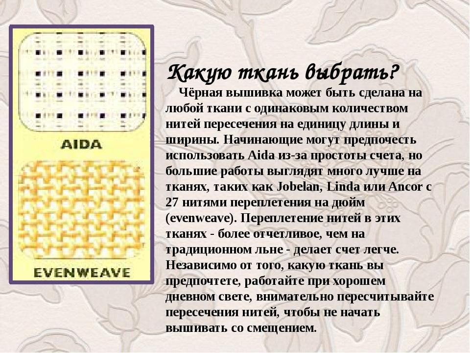 Какую ткань выбрать? Чёрная вышивка может быть сделана на любой ткани с о...