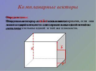 Компланарные векторы