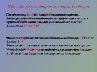 Признак компланарности трех векторов