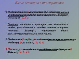 Базис векторов в пространстве Базисом векторов в пространстве называется люба