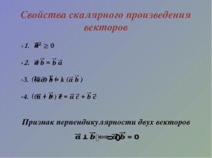 Свойства скалярного произведения векторов Признак перпендикулярности двух век