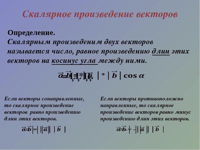 Скалярное произведение векторов Определение. Скалярным произведеним двух вект...