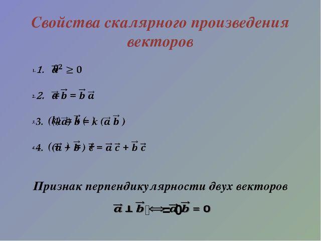 Свойства скалярного произведения векторов Признак перпендикулярности двух век...
