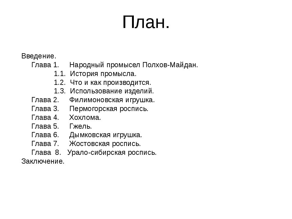 План. Введение. Глава 1. Народный промысел Полхов-Майдан. 1.1. История промыс...