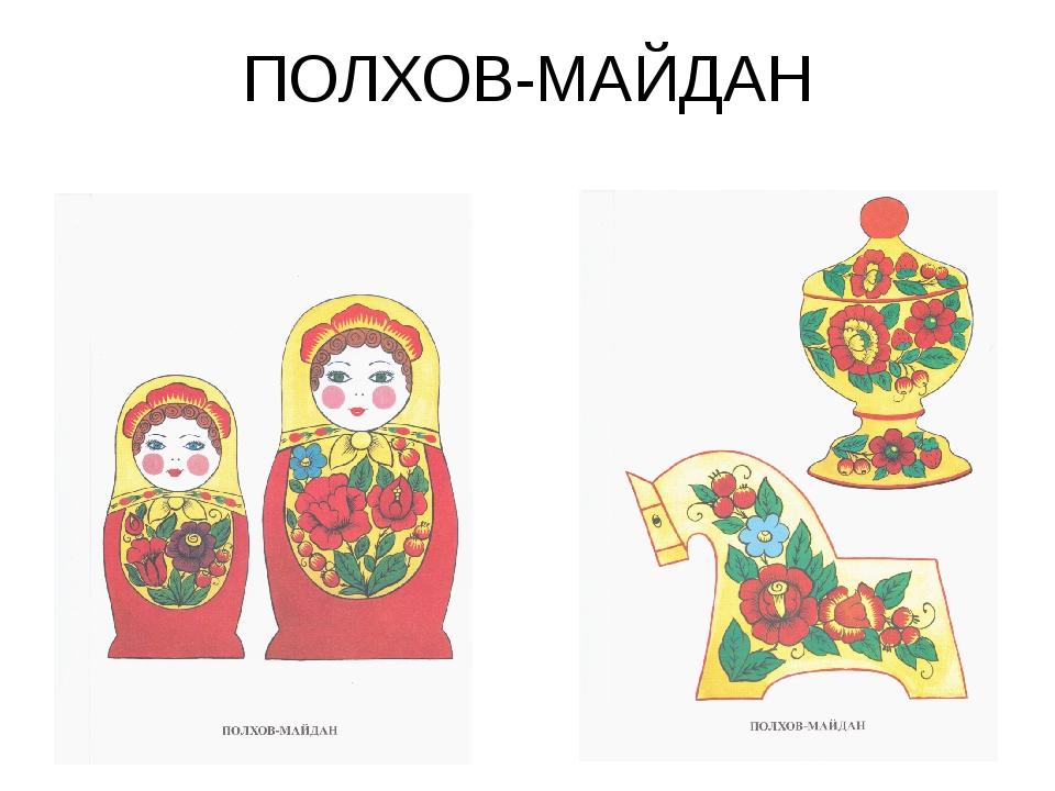ПОЛХОВ-МАЙДАН