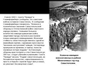"""4 июля 1942 г. газета """"Правда"""" и Совинформбюро сообщили, что советские войск"""