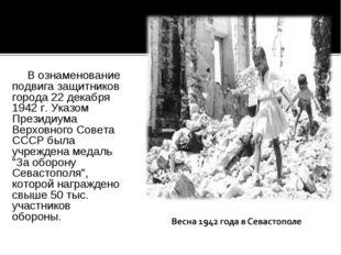 В ознаменование подвига защитников города 22 декабря 1942 г. Указом Презид