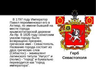 В 1797 году Император Павел переименовал его в Ахтиар, по имени бывшей на ме