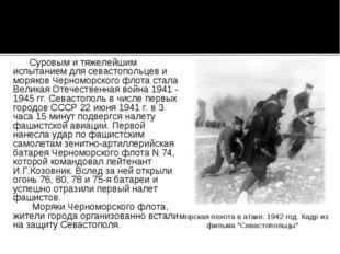Суровым и тяжелейшим испытанием для севастопольцев и моряков Черноморского ф