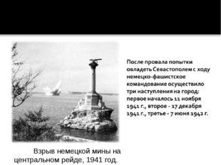 Взрыв немецкой мины на центральном рейде, 1941 год.