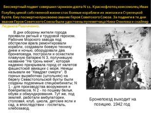 В дни обороны жители города проявили ратный и трудовой героизм. Рабочие Морс