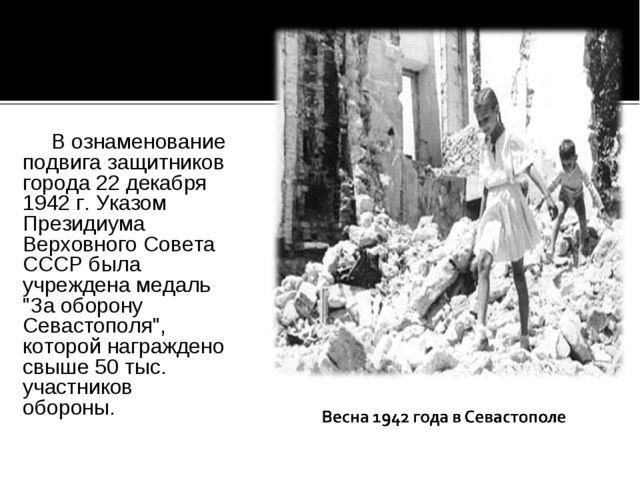 В ознаменование подвига защитников города 22 декабря 1942 г. Указом Презид...