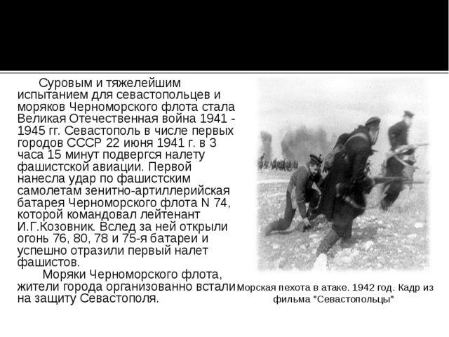 Суровым и тяжелейшим испытанием для севастопольцев и моряков Черноморского ф...