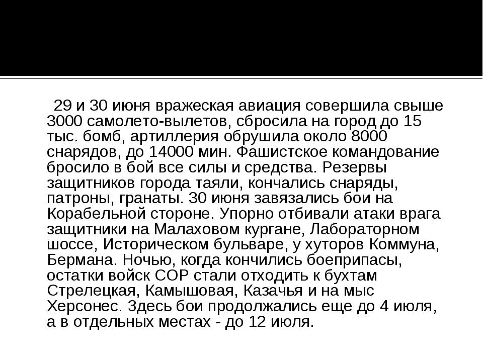 29 и 30 июня вражеская авиация совершила свыше 3000 самолето-вылетов, сброси...
