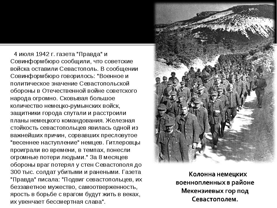 """4 июля 1942 г. газета """"Правда"""" и Совинформбюро сообщили, что советские войск..."""