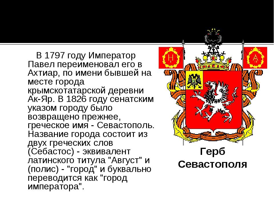 В 1797 году Император Павел переименовал его в Ахтиар, по имени бывшей на ме...