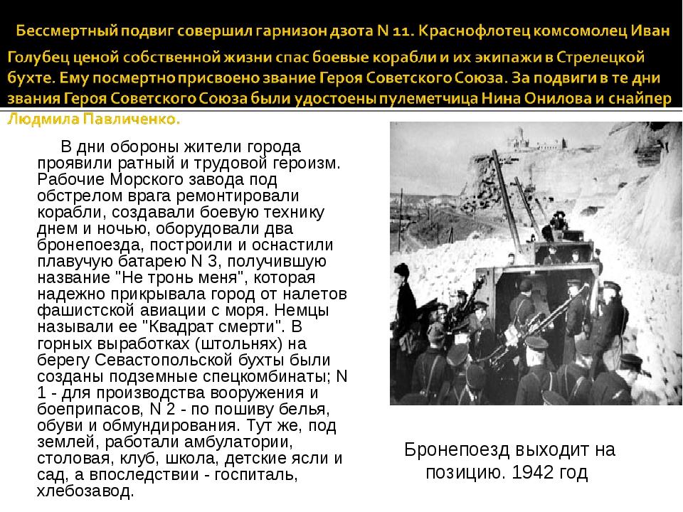 В дни обороны жители города проявили ратный и трудовой героизм. Рабочие Морс...