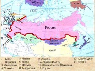 Россия Казахстан Монголия Китай 1 КНДР Норвегия 3. Финляндия 4. Эстония 2 3 4