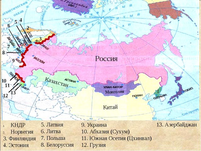 Россия Казахстан Монголия Китай 1 КНДР Норвегия 3. Финляндия 4. Эстония 2 3...