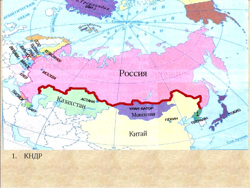 Россия Казахстан Монголия Китай 1 1. КНДР