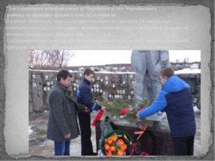 73-я годовщина освобождения п. Чернянка и сел Чернянского района от немецко-ф