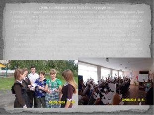 День солидарности в борьбе с терроризмом 2 сентября в нашей школе проходила т