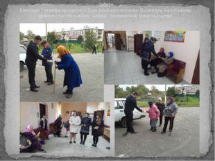 Забота Ежегодно 1 октября празднуется День пожилого человека. Волонтёры нашей