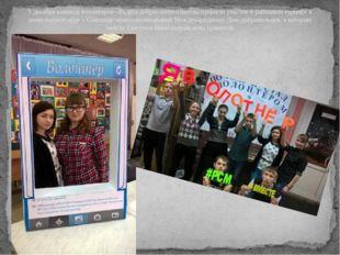 5 декабря команда волонтеров «Радуга добра» нашей школы приняли участие в рай
